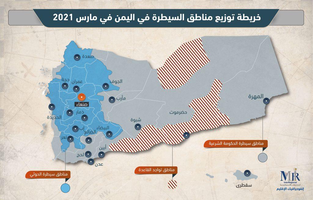 خريطة السيطرة الميدانية باليمن حتى مارس 2021