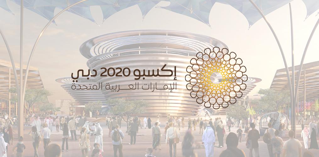 إكسبو 2020 دبي: